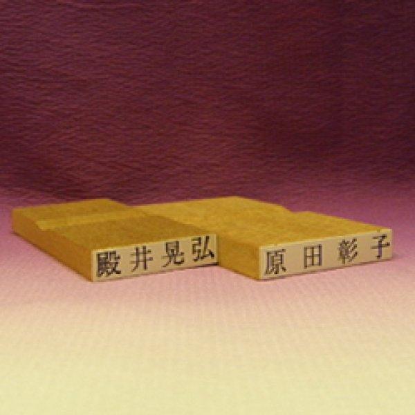 画像1: 【木製台】 氏名ゴム印 【24ミリ幅・28ミリ幅】 (1)