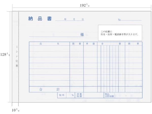 シンプル納品書 ヨコ型 B6サイズ128mm×182mm(192)サンプル