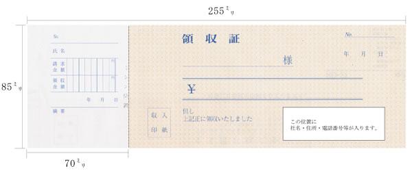 シンプル領収書 RD-1(85×255mm)サンプル