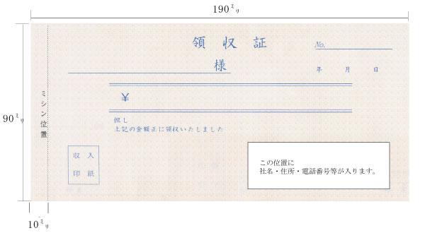 シンプル領収書 RD-21(90×190mm)サンプル