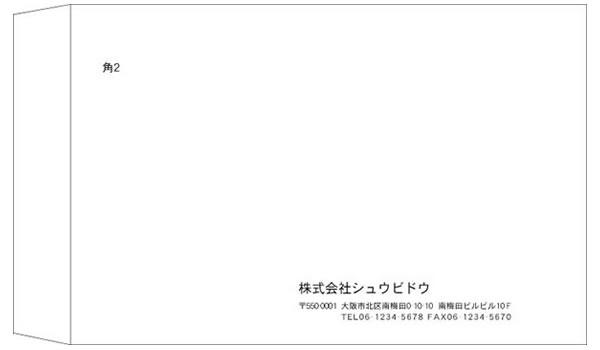 シンプル封筒 サンプル 角形2号(角2) 左横右側印刷枠線無し