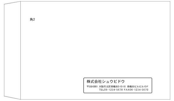 シンプル封筒 サンプル 角形2号(角2) 左横右側印刷枠線入り