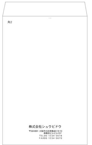 シンプル封筒 サンプル 角形2号(角2) タテ中央枠印刷線無し