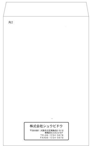 シンプル封筒 サンプル 角形2号(角2) タテ中央枠印刷線入り