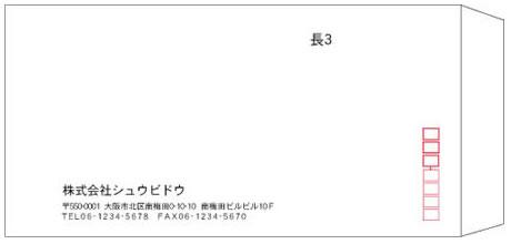 シンプル封筒 サンプル 長形3号(長3) 定形 右横左側印刷枠線無し