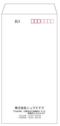 シンプル封筒 サンプル 長形3号(長3) 定形 タテ中央枠印刷線無し