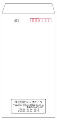 シンプル封筒 サンプル 長形3号(長3) 定形 タテ中央枠印刷線入り