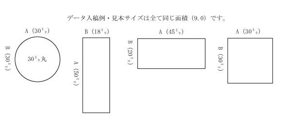 オリジナル・データ入稿ゴム印(木製台)レイアウト見本