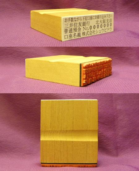 木製台 銀行振込印 見本