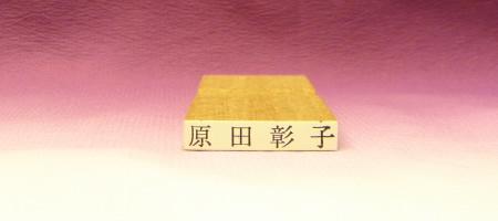 氏名ゴム印 28mm見本