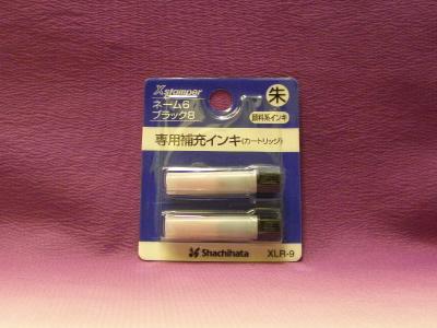シャチハタ製ネーム印6mm・8mm専用インキ見本