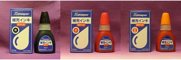 シャチハタ製Xスタンパー専用(20ml)補充タイプインキ見本